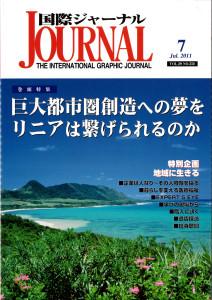 国際ジャーナル_2011_07