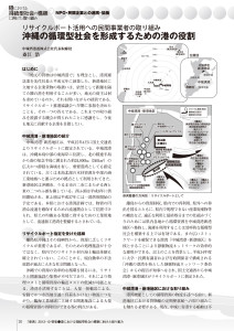 港湾10月号_2013_完成原稿-1