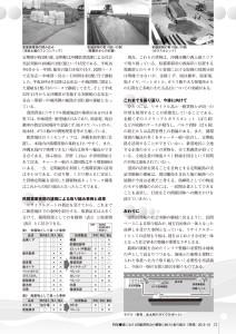 港湾10月号_2013_完成原稿-2