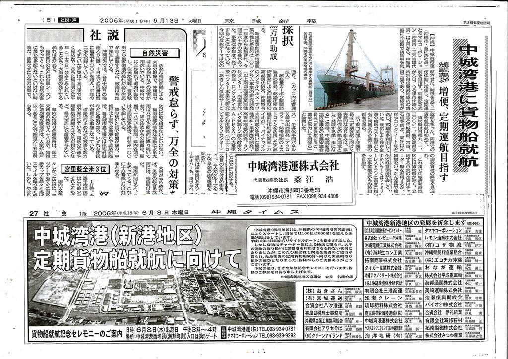 20060613琉球新報
