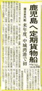 20140731琉球新報