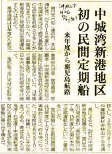 20140731沖縄タイムス