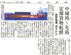 20141104沖縄タイムス