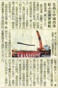 20141104琉球新報