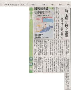 20150301琉球新報