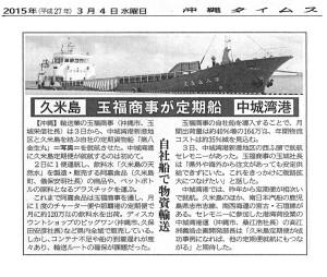 20150303沖縄タイムス