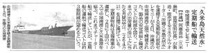 20150303琉球新報